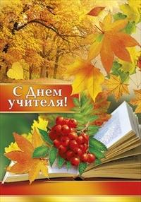 открытка ко Дню Учителя