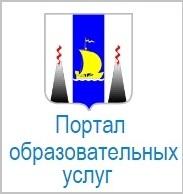 портал образовательных услуг detsad.admsakhalin.ru
