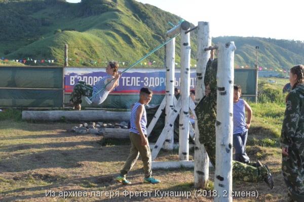 закрытие палаточного лагеря Фрегат