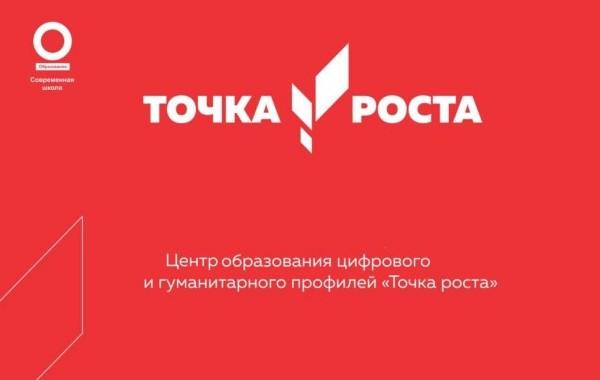 лого точка роста