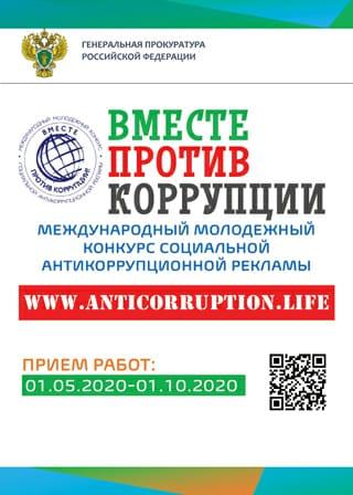 листовка конкурса