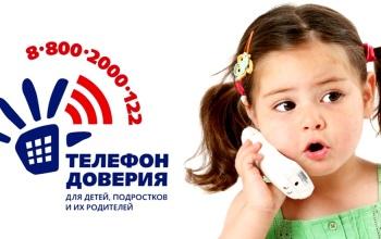 лого телефон доверия