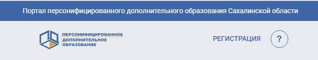 переход на портал ПФДО Сахалинской обл