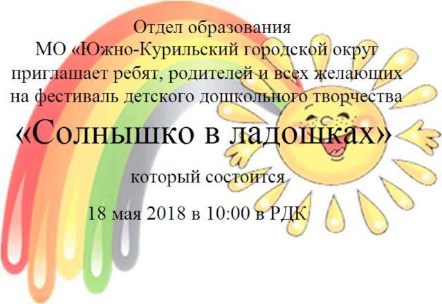 Приглашаем на фестиваль Солнышко в ладошках 18 мая 2018 г в 10.00 в РДК